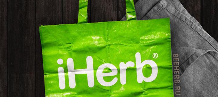 Комбо предложения iHerb сумка
