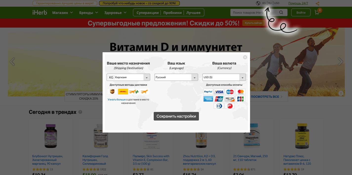 iherb бишкек айхерб кыргызстан киргизия заказ доставка айхерб киргизия
