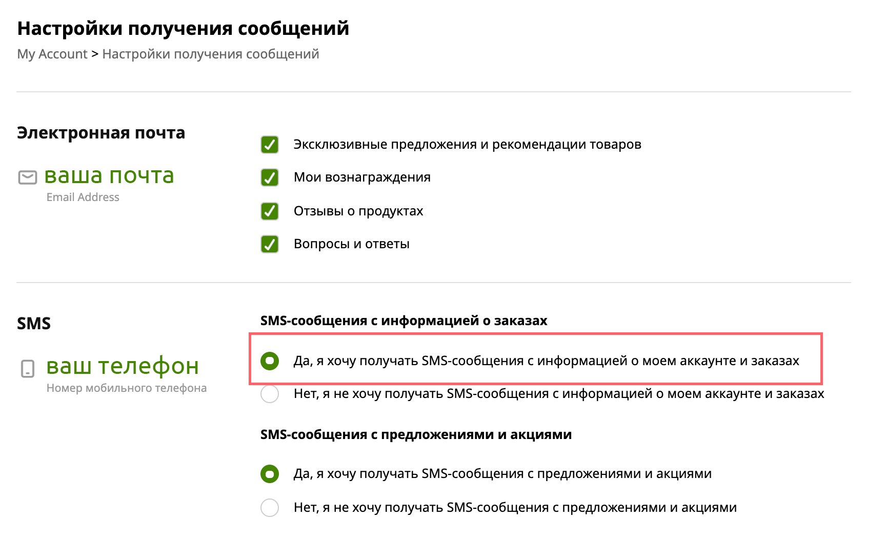 iherb приложение айхерб 2021
