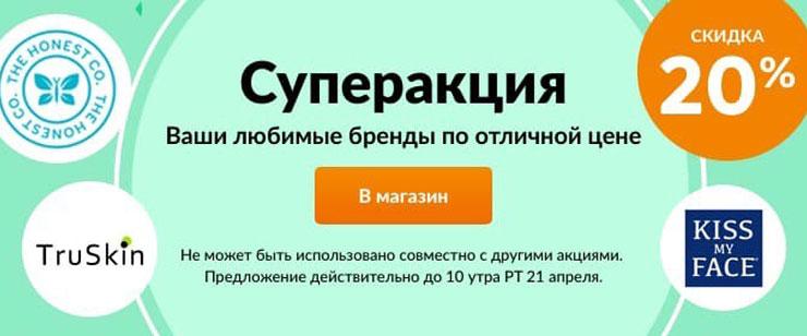 iherb айхерб скидки заранее до 14 апреля 2021