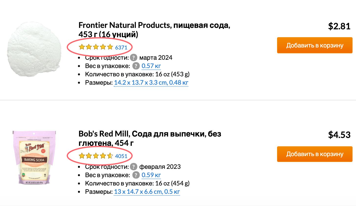 купить американскую соду