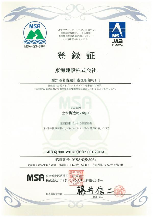 品質マネジメントシステム / ISO 9001