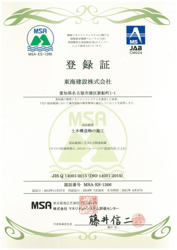 環境マネジメントシステム / ISO 14001