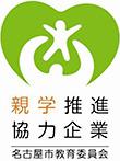 親学推進協力企業 名古屋市教育委員会