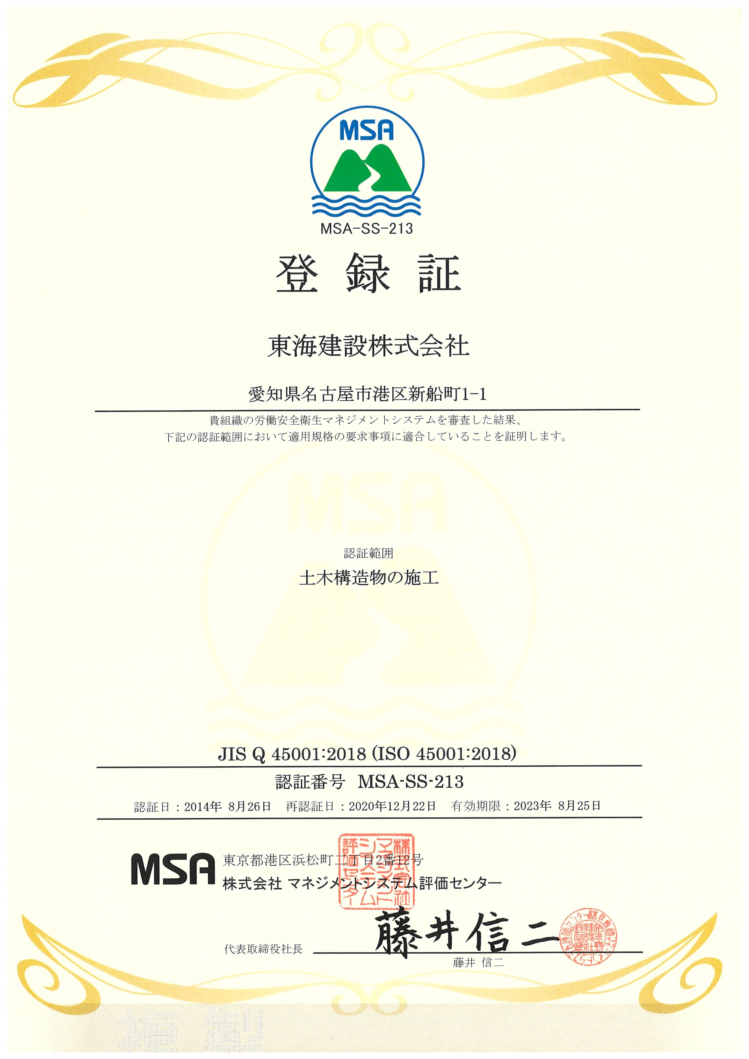 安全衛生マネジメントシステム / OHSAS 18001
