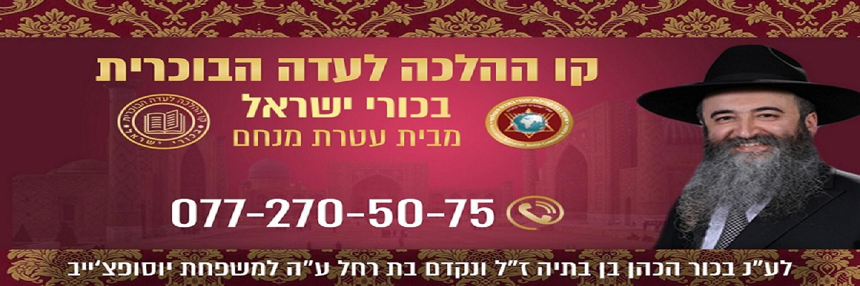 קו ההלכה לעדה הבוכרית - בכורי ישראל מבית עטרת מנחם