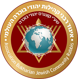 association bukharian jewish community rabbis