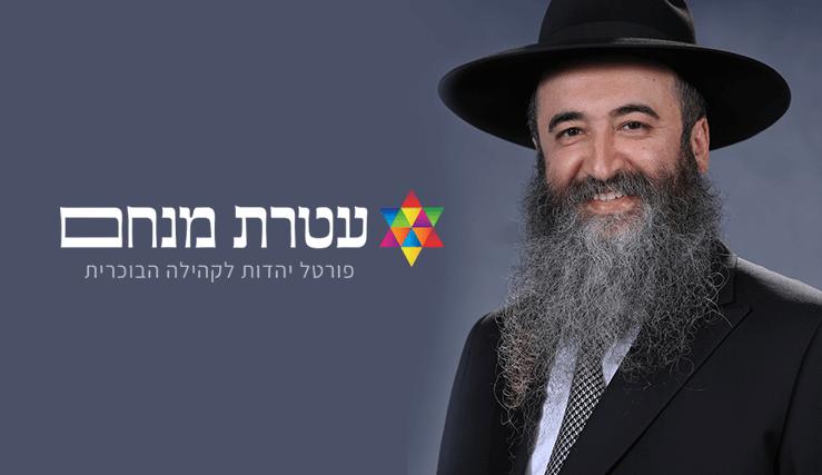 הרב הלל חיימוב יו''ר עמותת עטרת מנחם -דבר המערכת