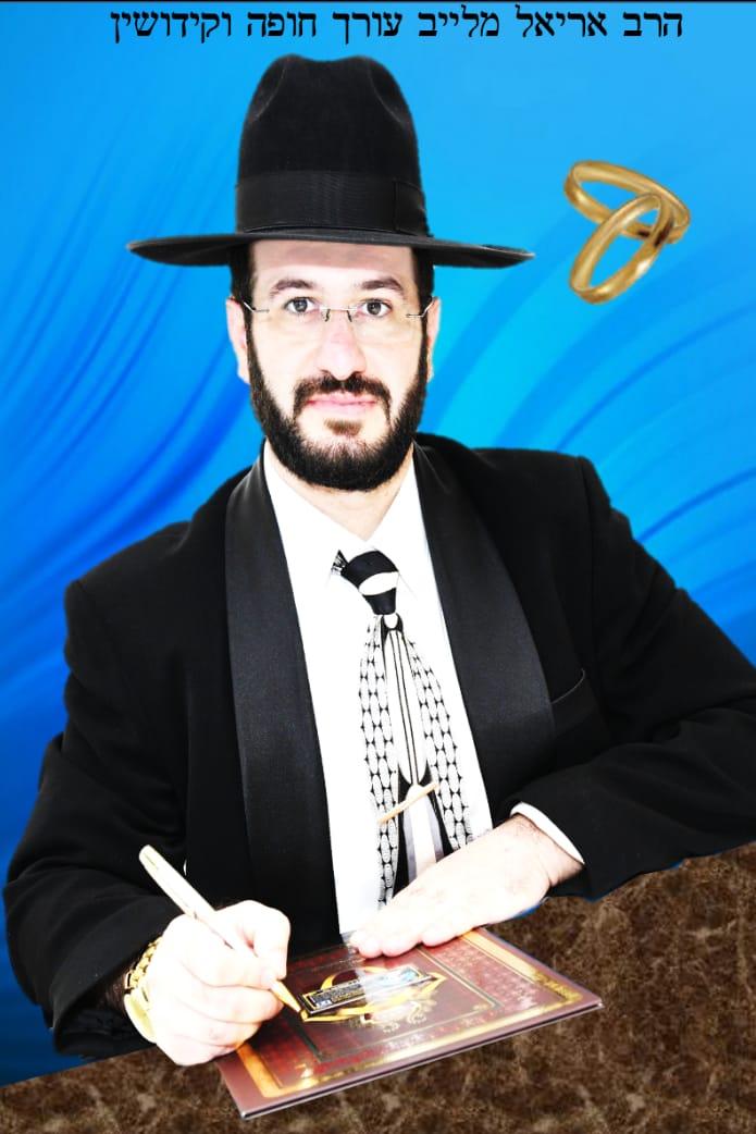 הרב אריאל מלאייב