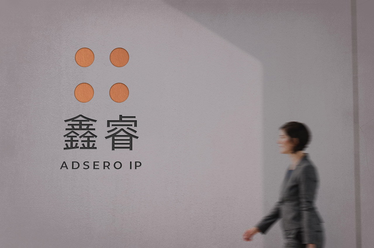Woman walking in front of Adsero IP Chinese offices