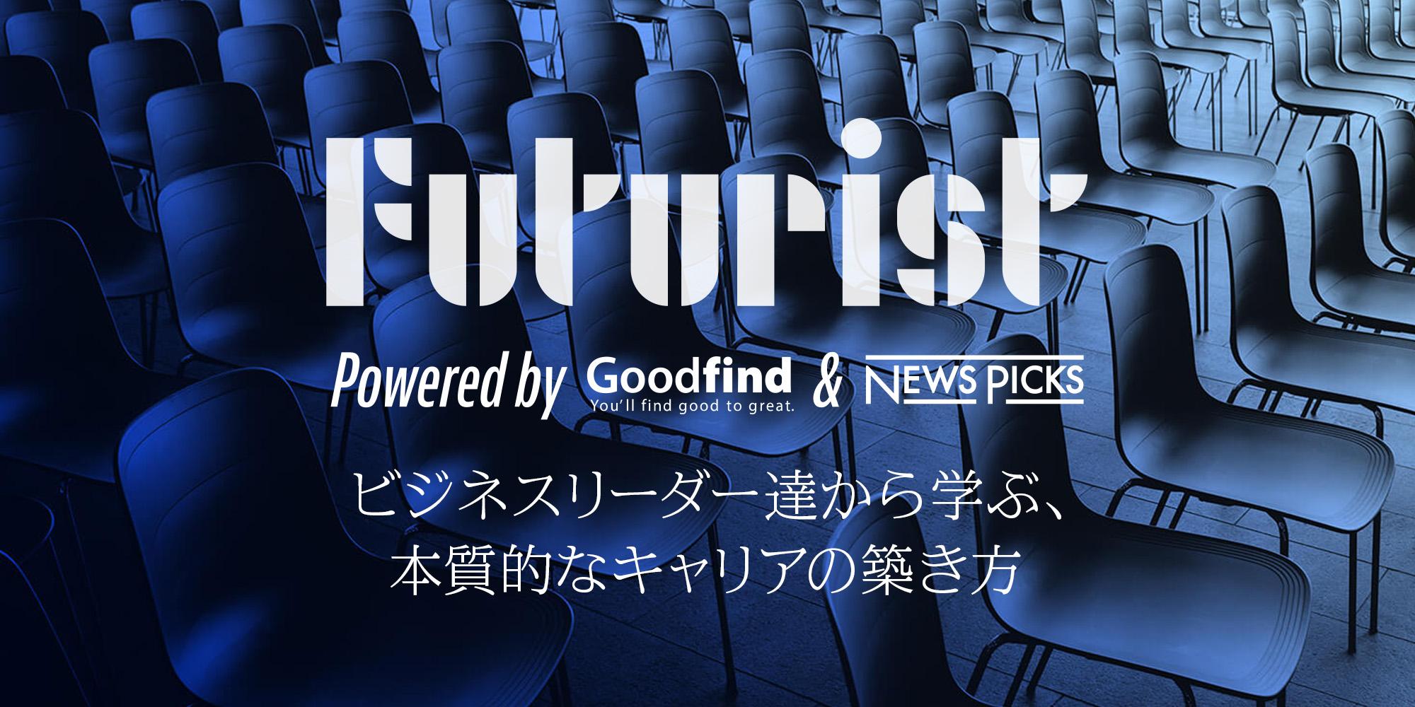 共同企画イベント「Futurist」バナー