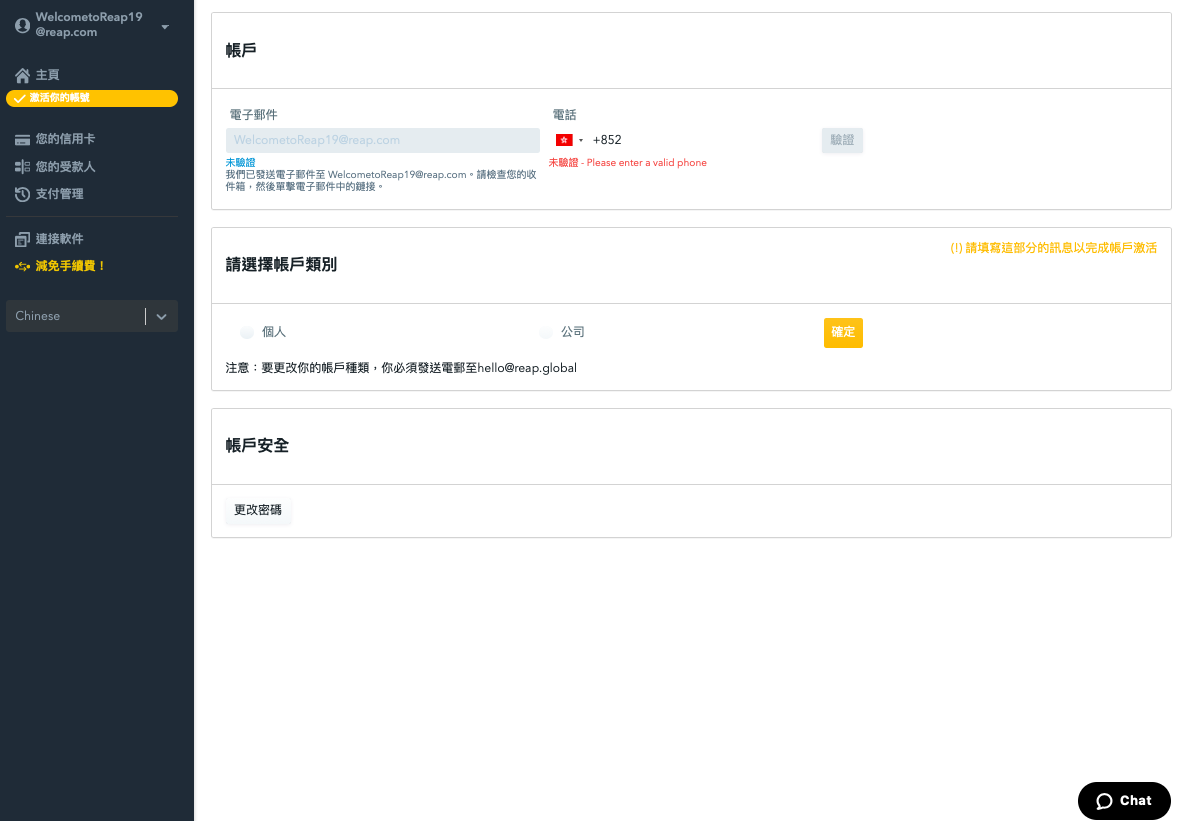 Step-by-step practical guide】 How to use Reap dashboard?