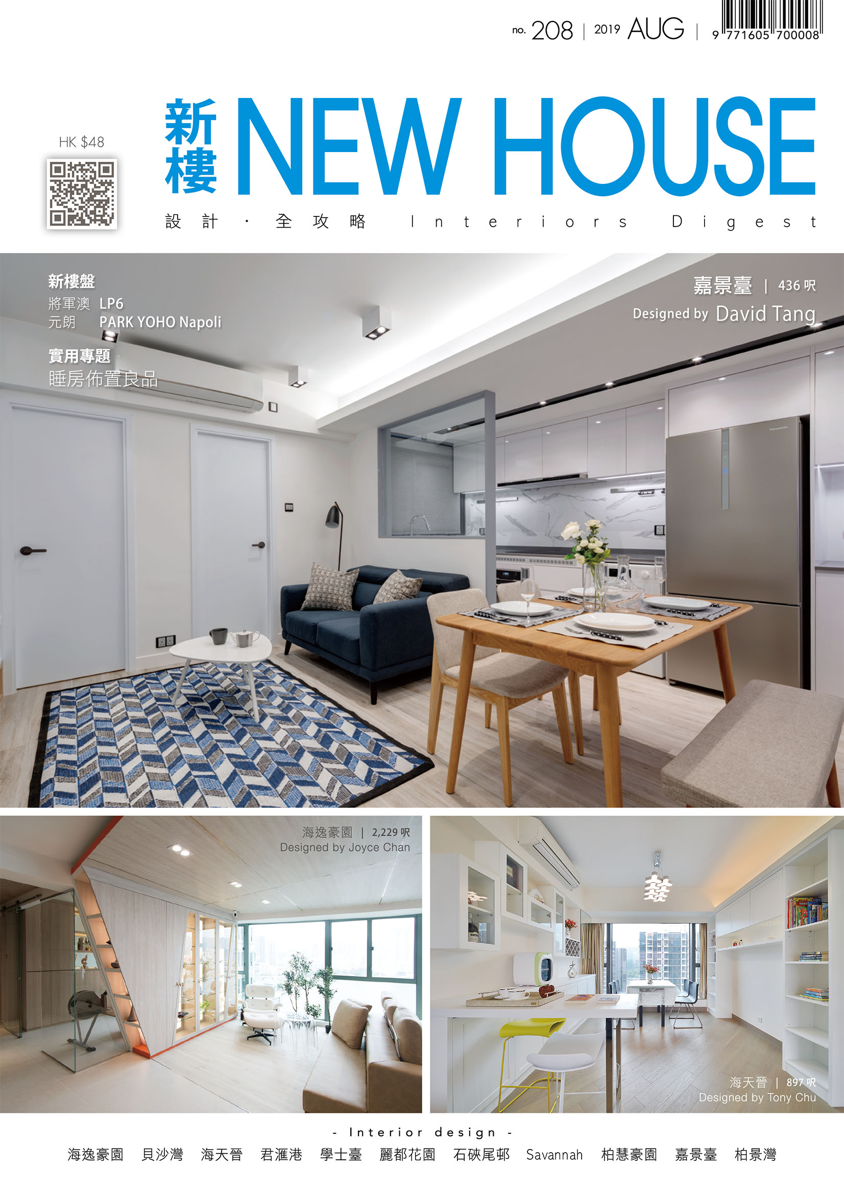 inch interior design Hong Kong new house august