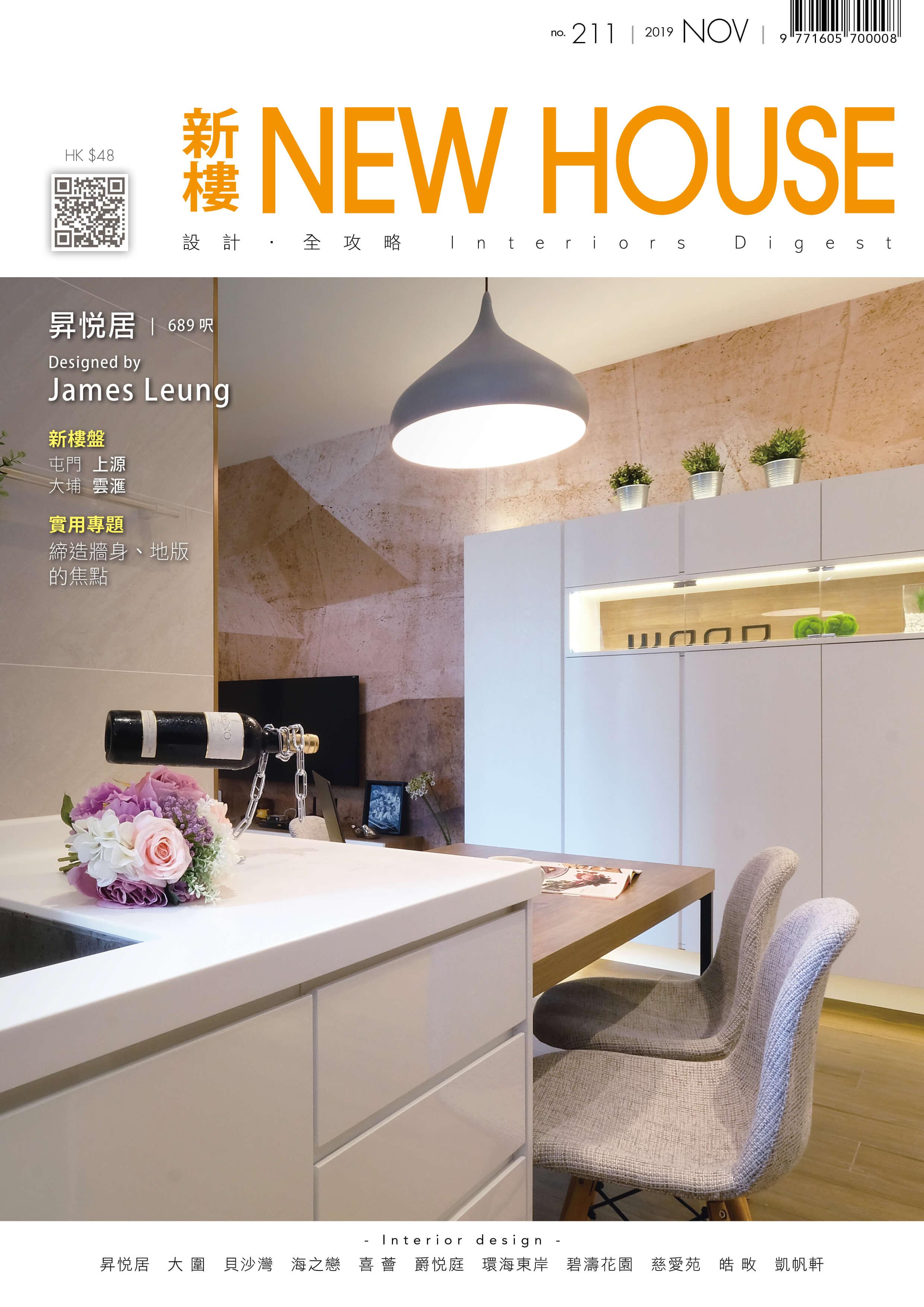 inch interior design new house november