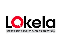 8200 impact 2014 Alumni Lokela