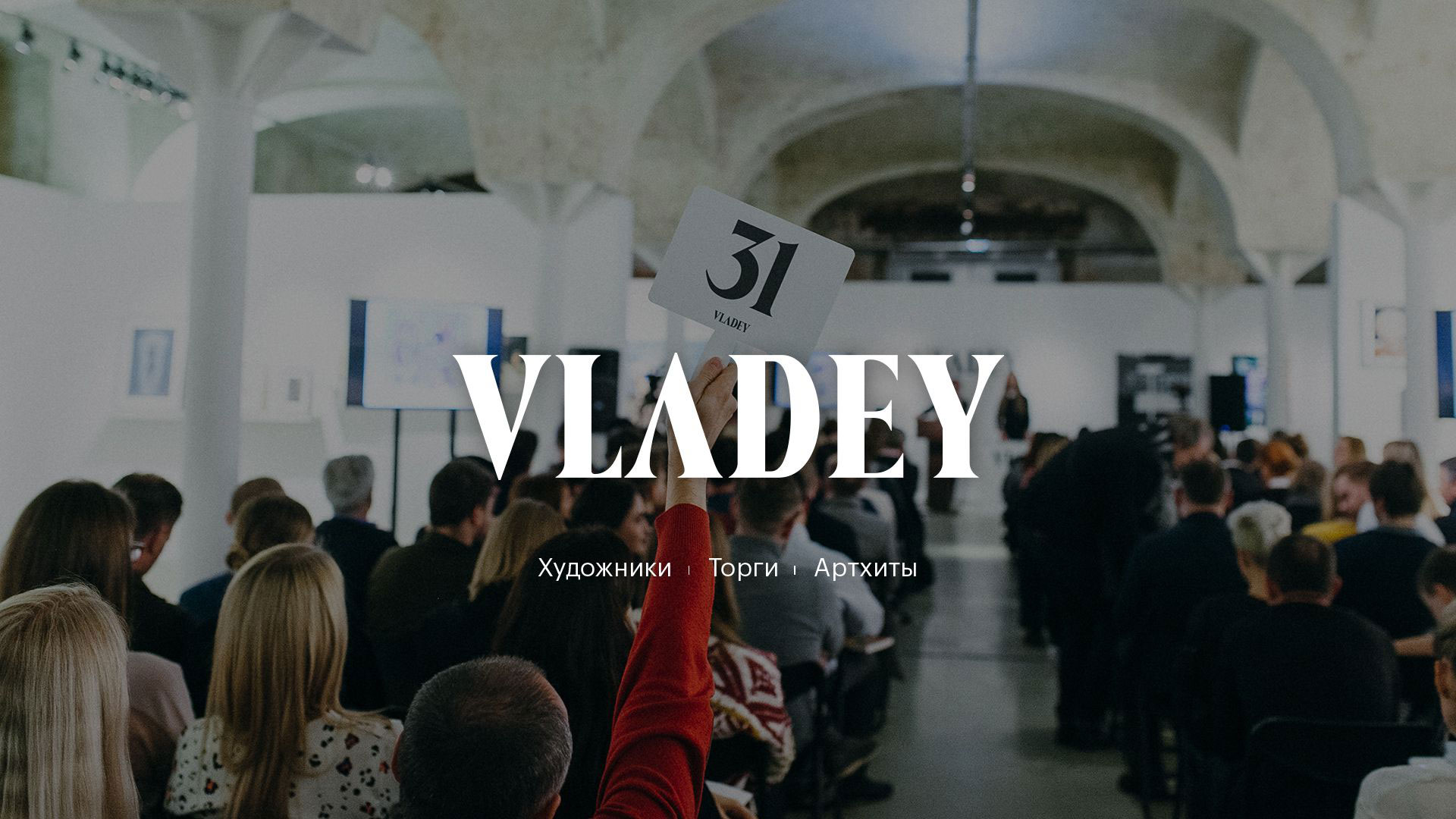 VLADEY Brand presentation