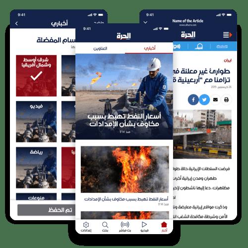 Alhurra News App