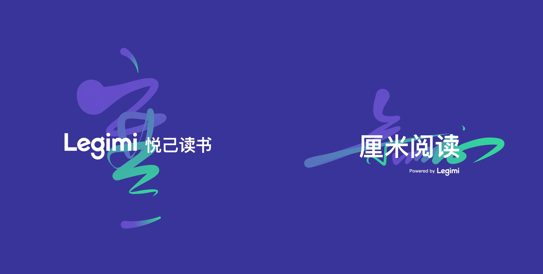 Logo - chinese version - Legimi by Uniforma