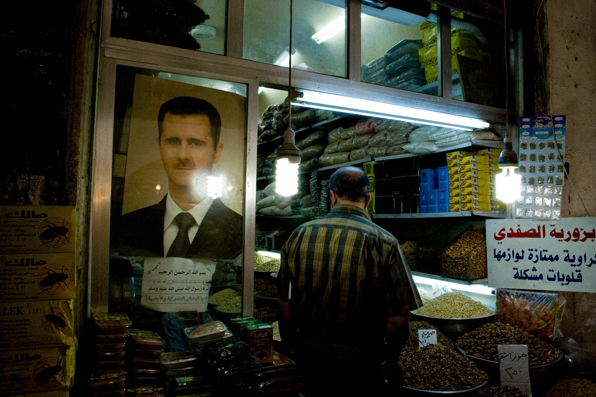 a storefront in Syria