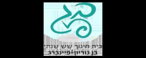 Ben Gurion School