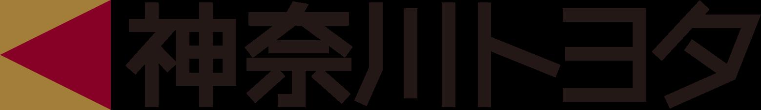 神奈川トヨタのロゴ