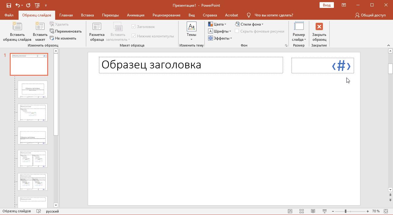 Форматирование тэга номера слайда PowerPoint