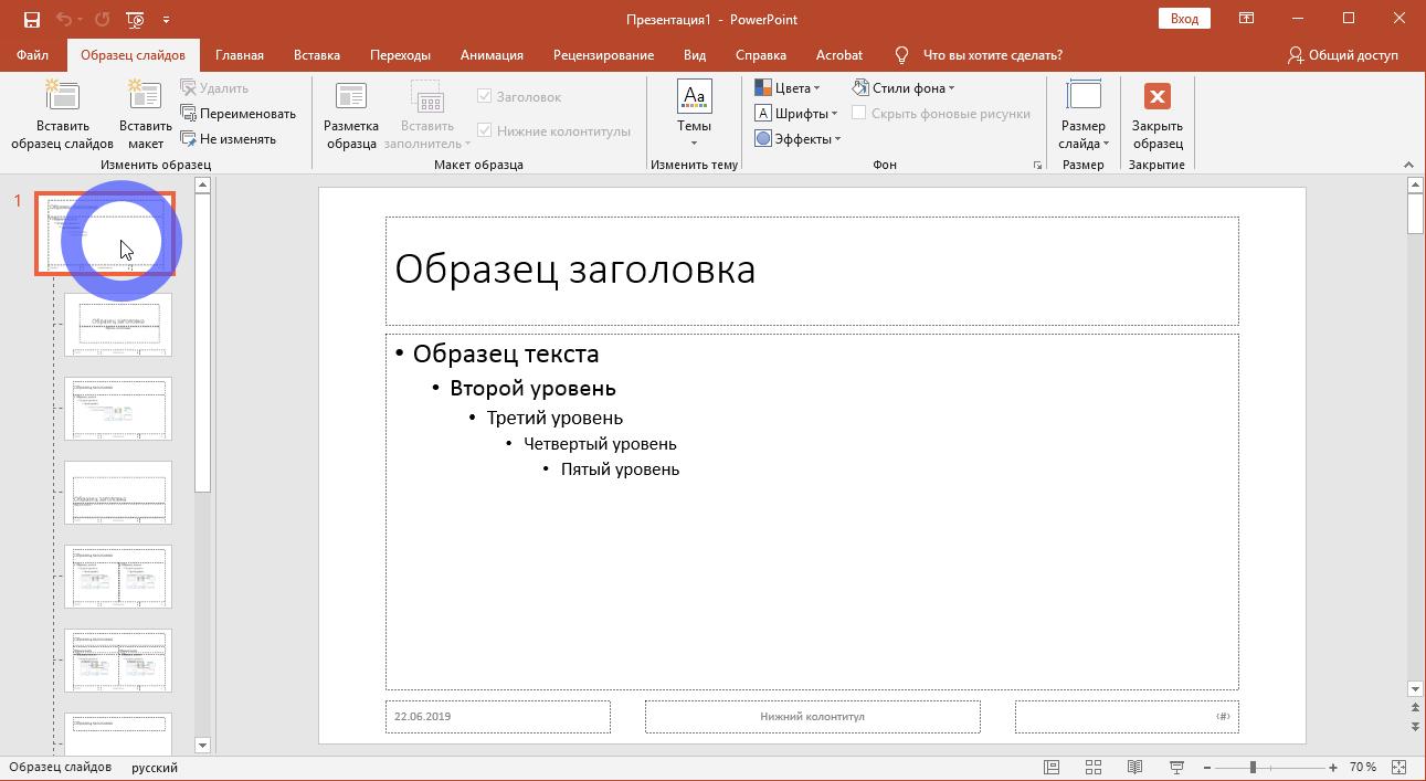 Выбор корневого слайда в PowerPoint
