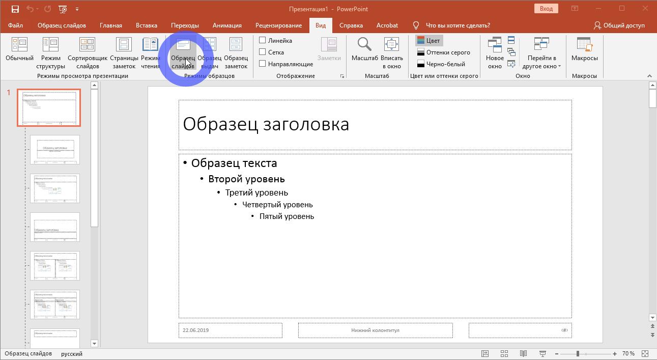 Включение режима Образец слайдов в PowerPoint