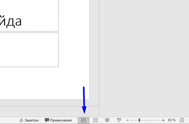 Кнопка перехода в Обычный режим просмотра располагается внизу окна программы PowerPoint