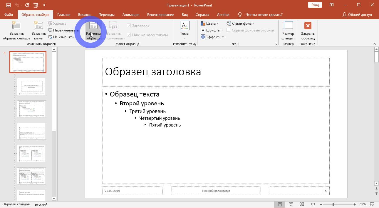 Кнопка диалога Разметка образца PowerPoint