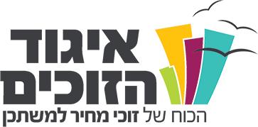 לוגו איגוד הזוכים