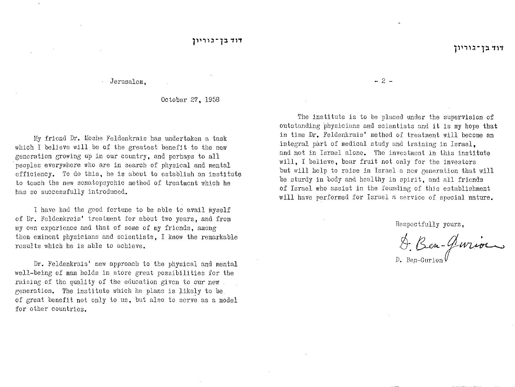 Ben Gurion letter about Feldenkrais