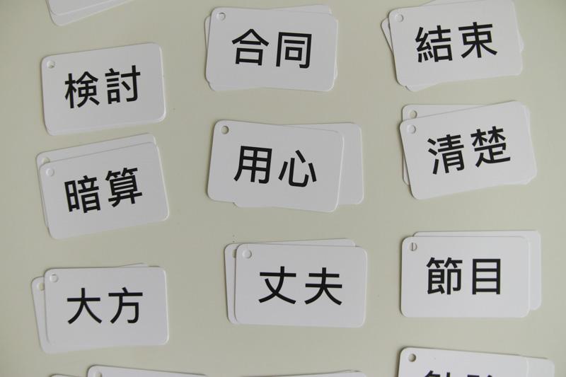 片言⇄カタコト⇄broken language