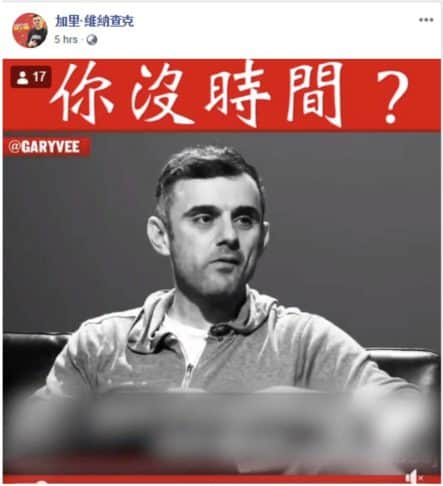 chinese article of gary vaynerchuk
