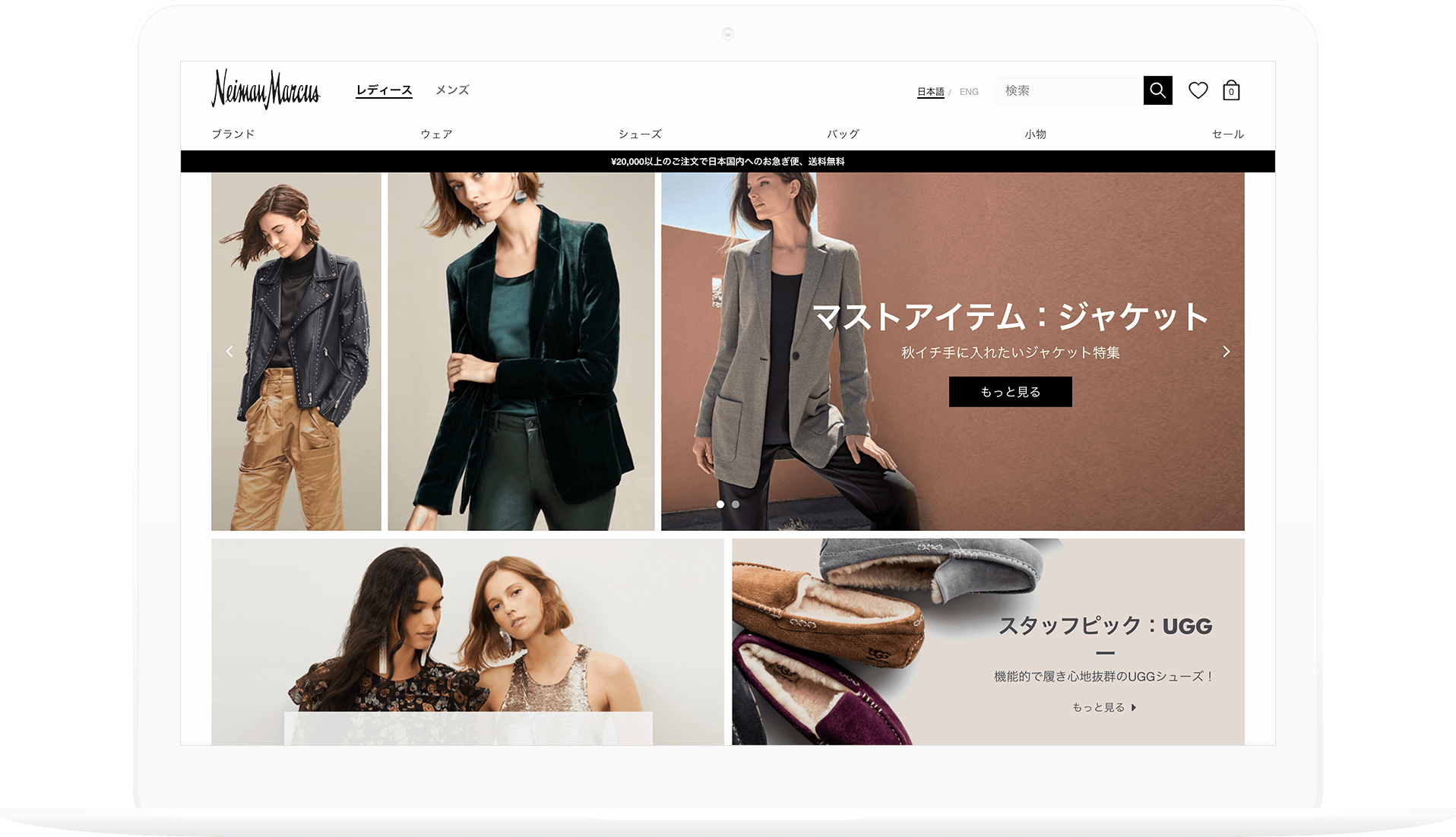 Neiman Marcus Japan Homepage featuring female fashion models
