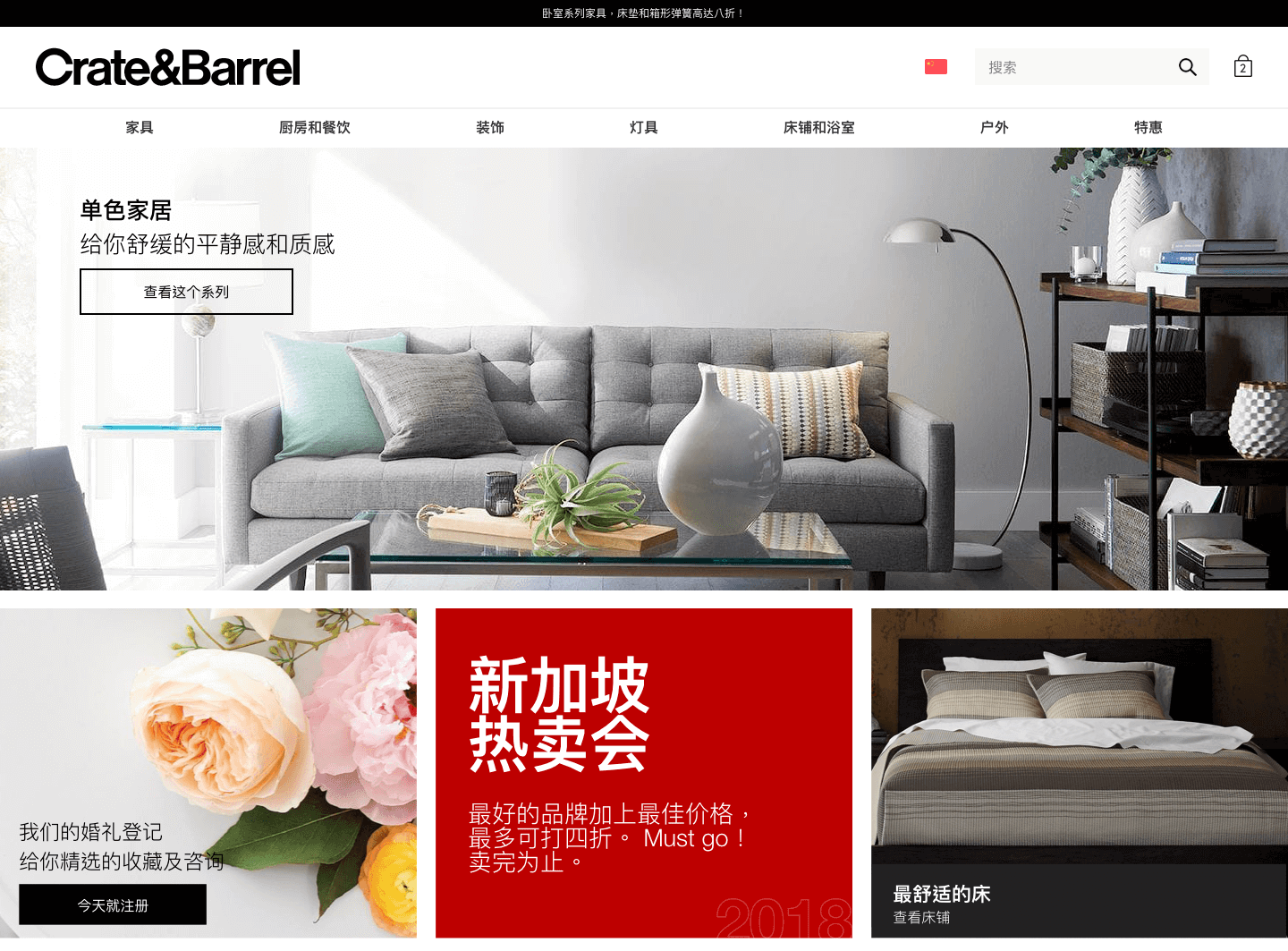 Homepage in Chinese featuring furniture and housewares