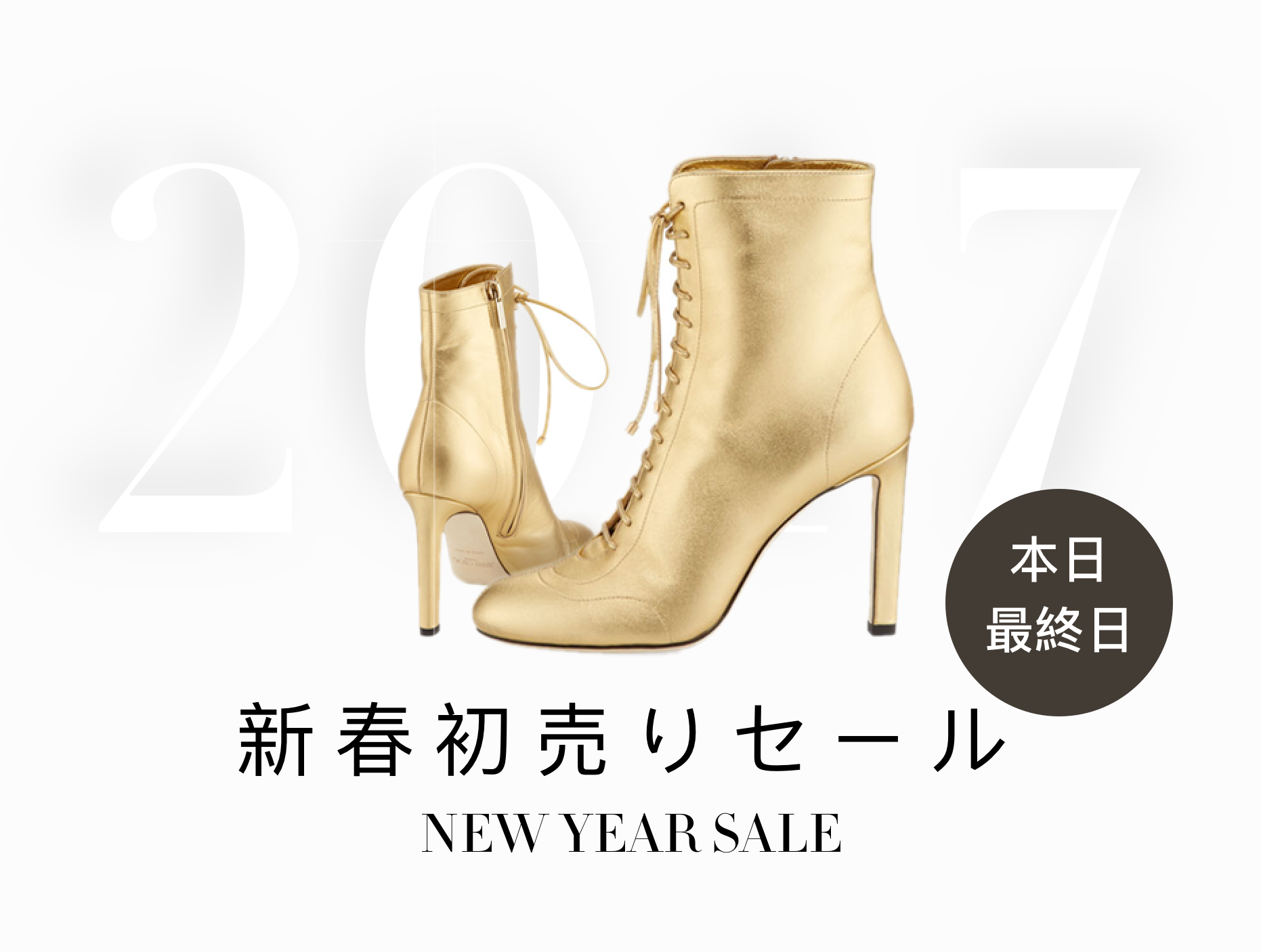 Pair of gold high heel boots with Japanese text promoting sale