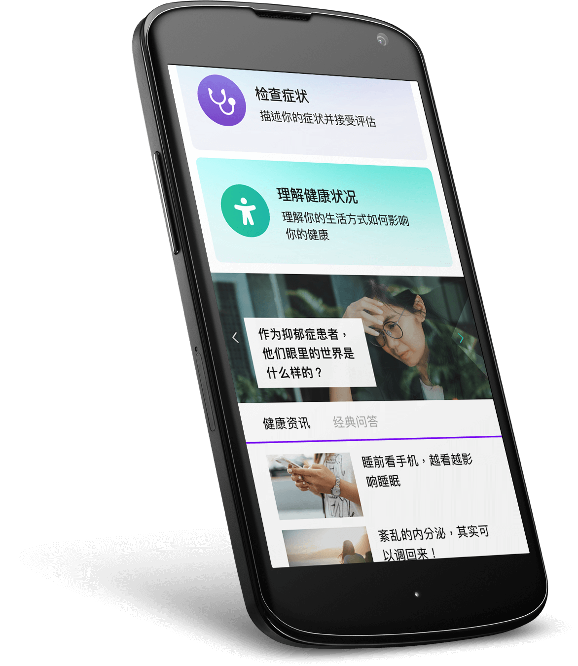 Product design with Asian elements on mobile