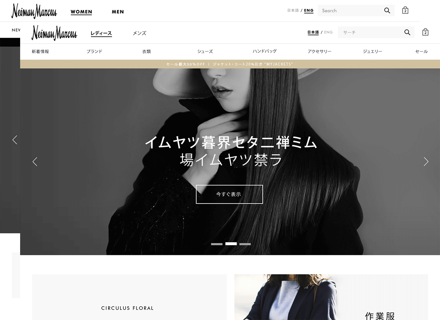 Homepage with Japanese text and female fashion model