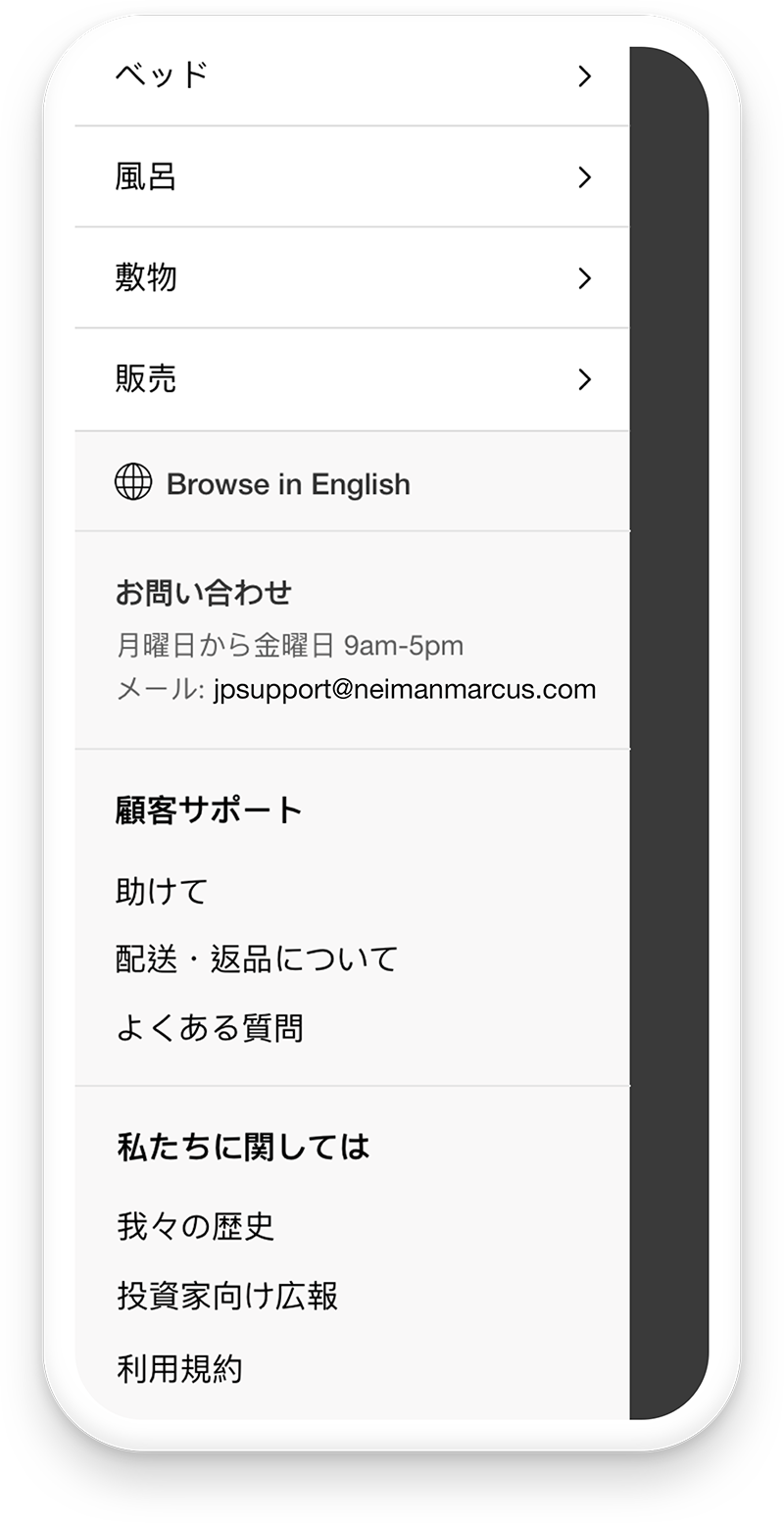 Mobile screen with Japanese text and Browse in English option