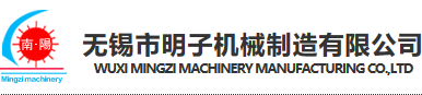 Wuxi Mingzi Machinery Manufacturing Co., Ltd