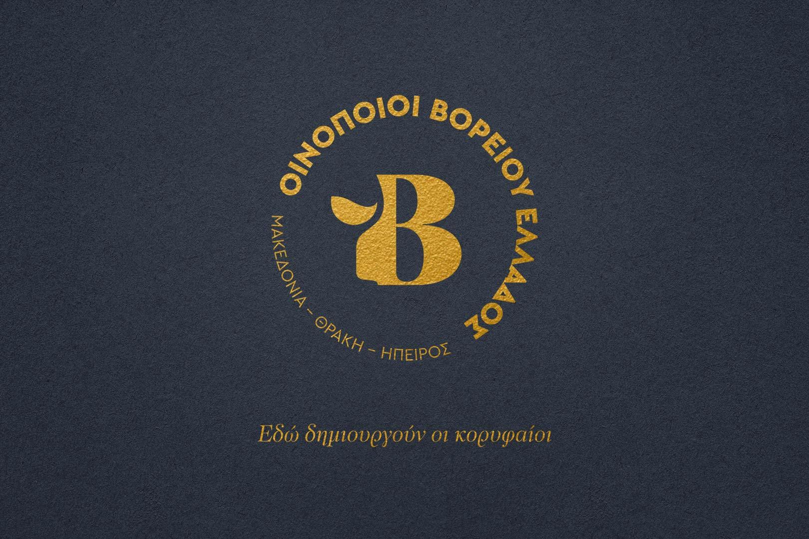 Οινοποιοί Βορείου Ελλάδος λογότυπο από την Two  Yellow Feet