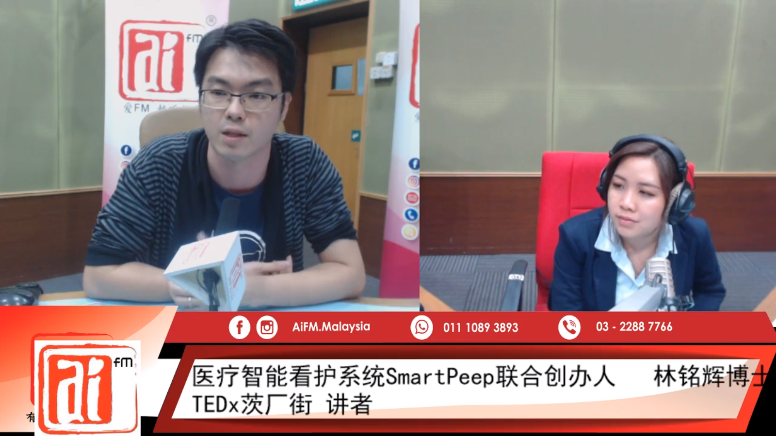 Prevent Elderly from Falling? Artificial Intelligence can do it! | Ai FM  爱 FM: 防止老人跌倒?人工智能做得到!