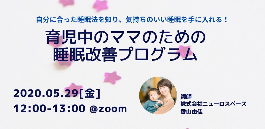 <mog place主催>育児中のママのための睡眠改善プログラム
