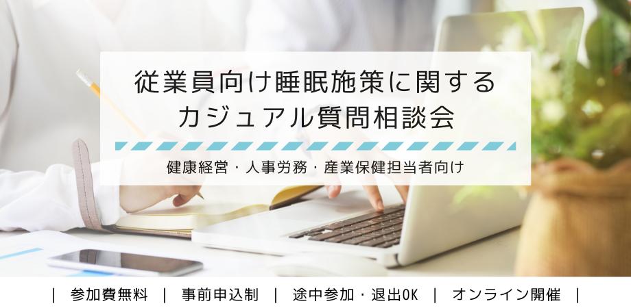 7月22日(水)15:30~16:30[途中参加・退出OK/オンライン] 従業員向け睡眠施策に関するカジュアル質問相談会