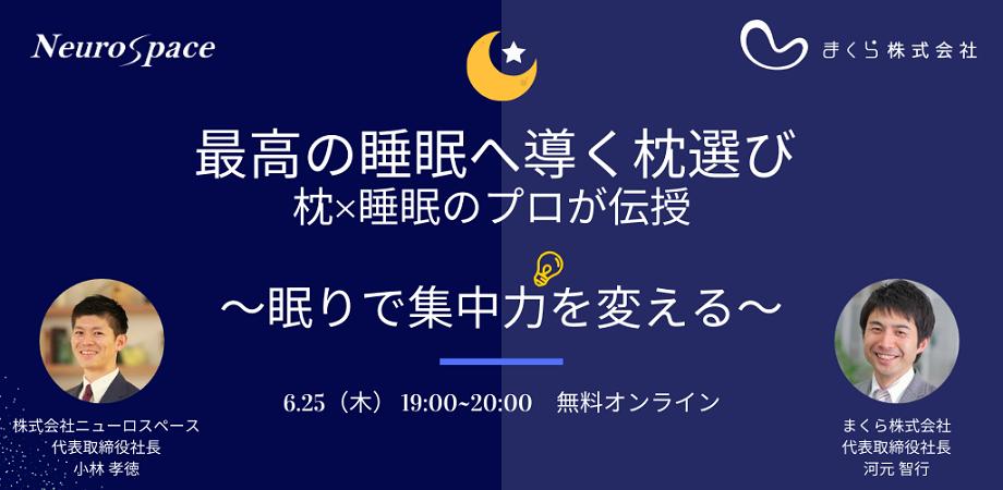 【無料オンライン】最高の睡眠へ導く枕選び 枕×睡眠のプロが伝授 ~眠りで集中力を変える~