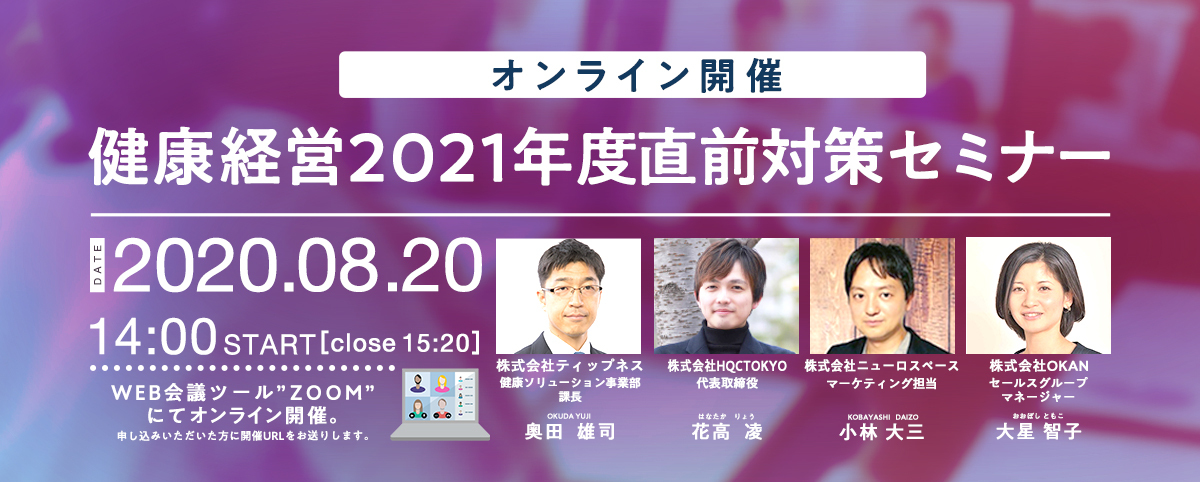 【オンライン開催】健康経営2021年度直前対策セミナー