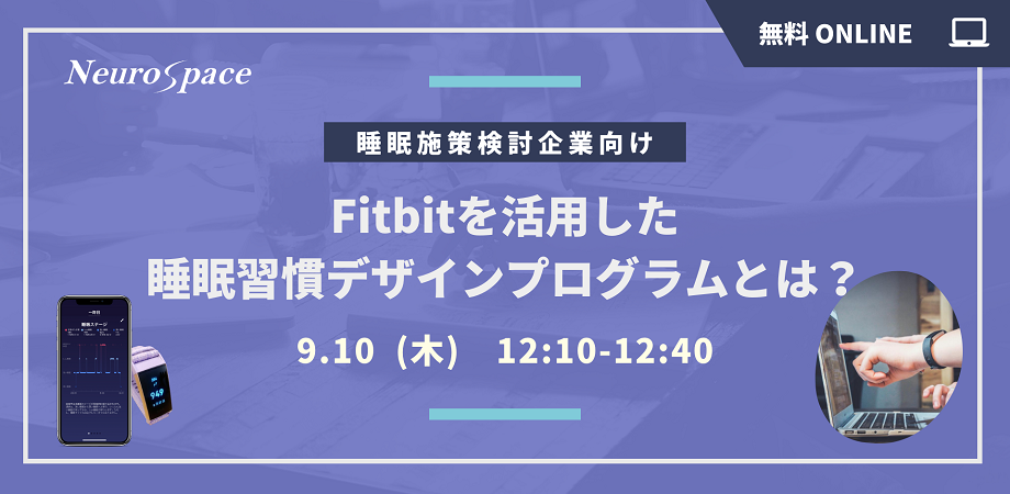 【無料】~睡眠施策検討企業向け~ Fitbitを活用した睡眠習慣デザインプログラムとは?