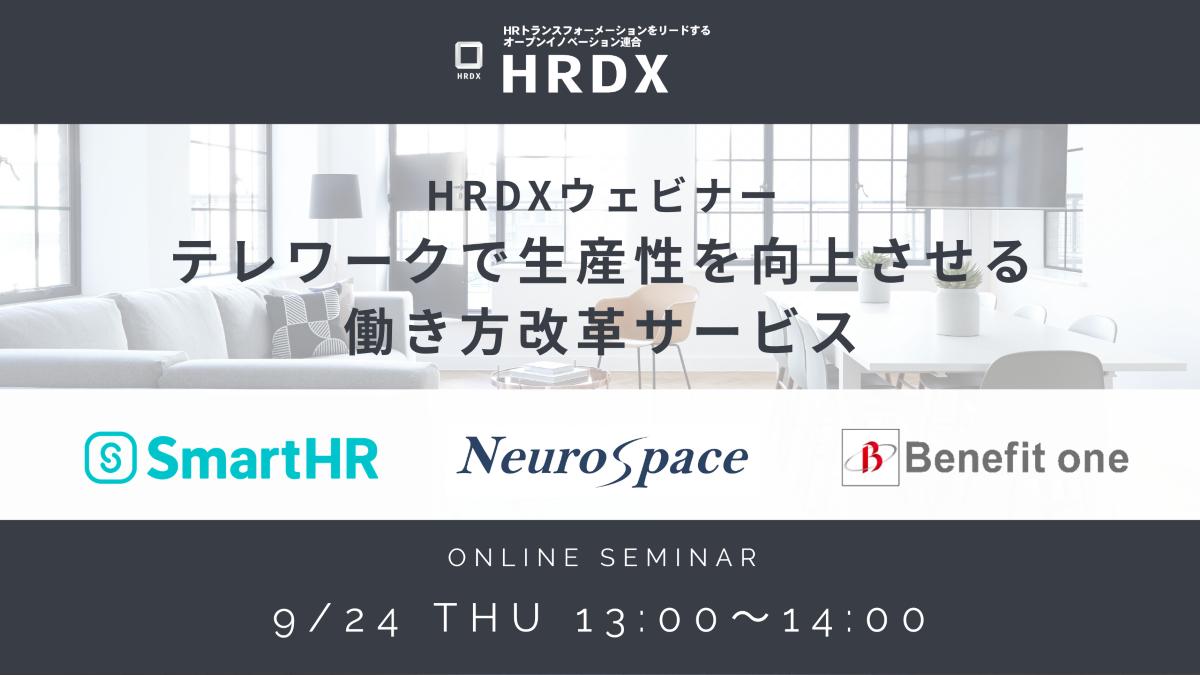 【無料・オンライン】HRDXウェビナー テレワークで生産性を向上させる働き方改革サービス