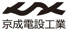京成電設工業